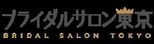 東京池袋の結婚相談所「ブライダルサロン東京」