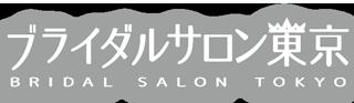 ブライダルサロン東京