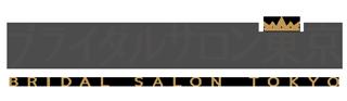メッセージ ブライダルサロン東京